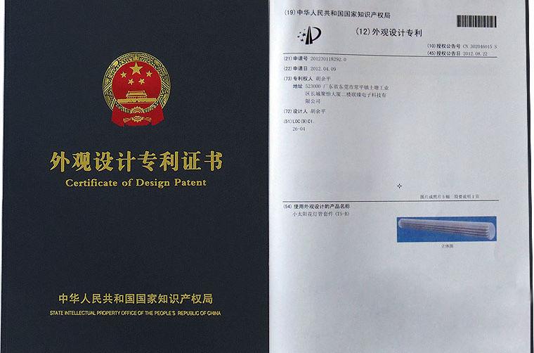 外观设计专利申请证书