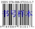 申请国际标准书号(ISBN)