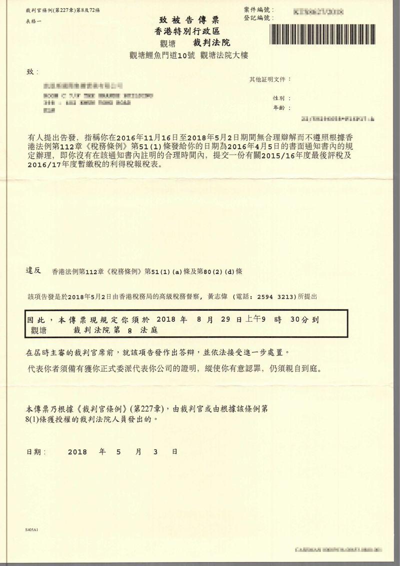 一香港公司收到的法院传票