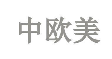 中欧美商标