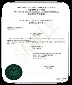 马绍尔公司注册完成资料