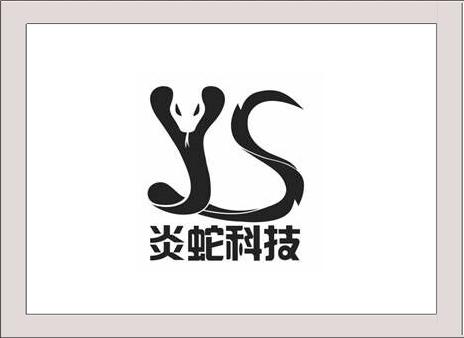 炎蛇科技商标