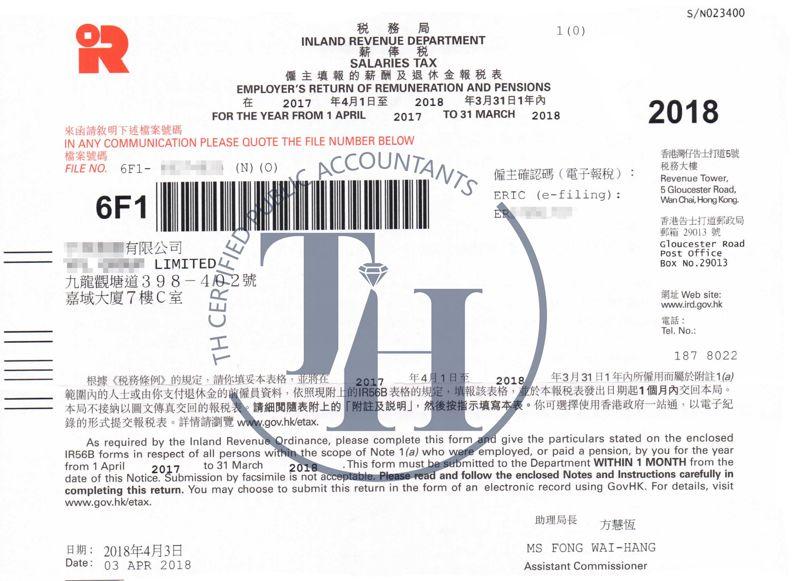 香港薪俸税纳税表单