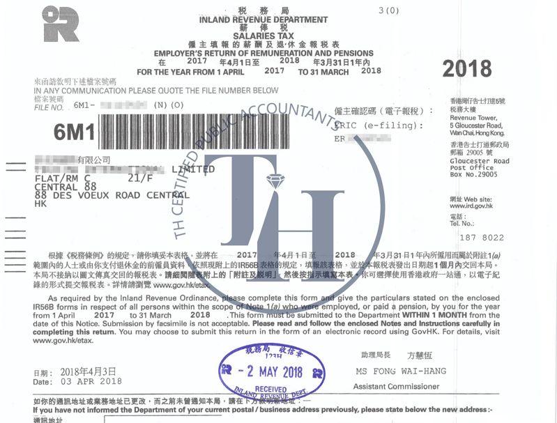 香港薪俸税税金表