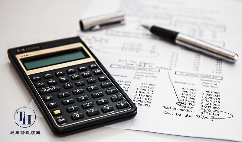内地公司做账报税