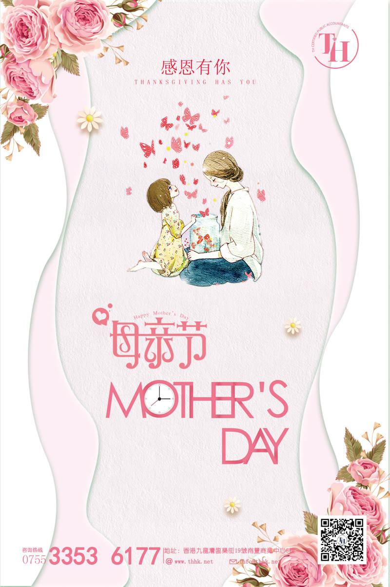 通惠管理顾问-母亲节祝福