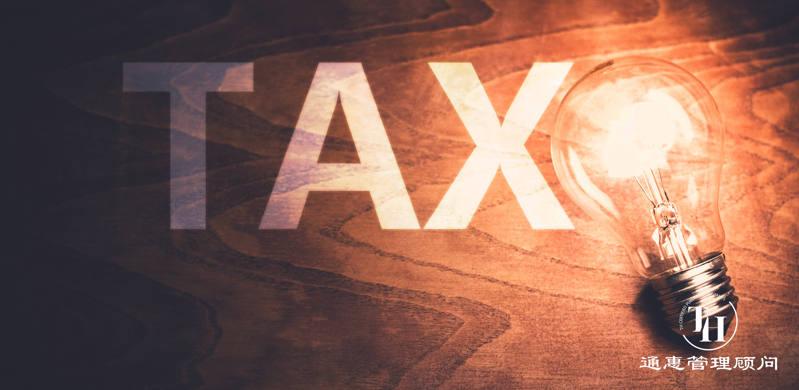 新个税避税条款名词解释
