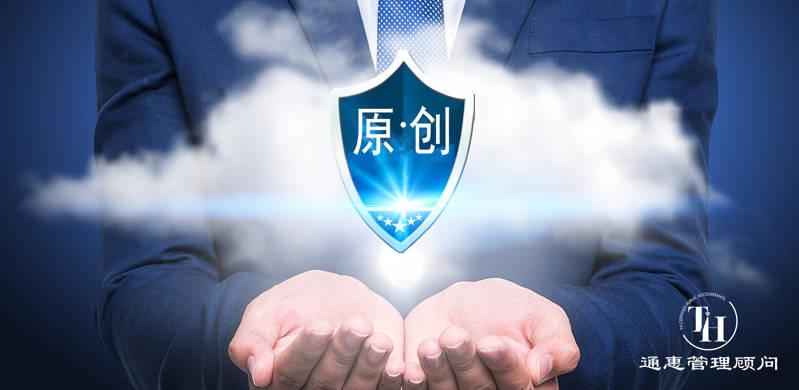 通惠管理顾问版权声明