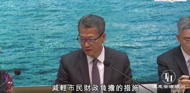 香港政府派发191亿 个人及企业获得100%免税