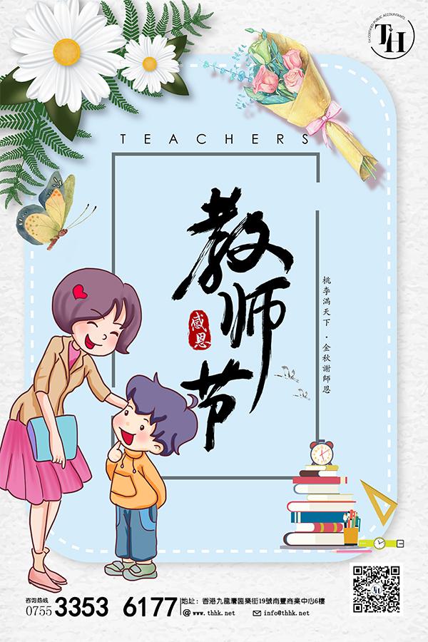 通惠管理顾问-教师节祝福