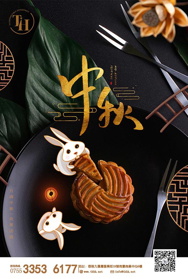 通惠管理顾问 中秋节祝福