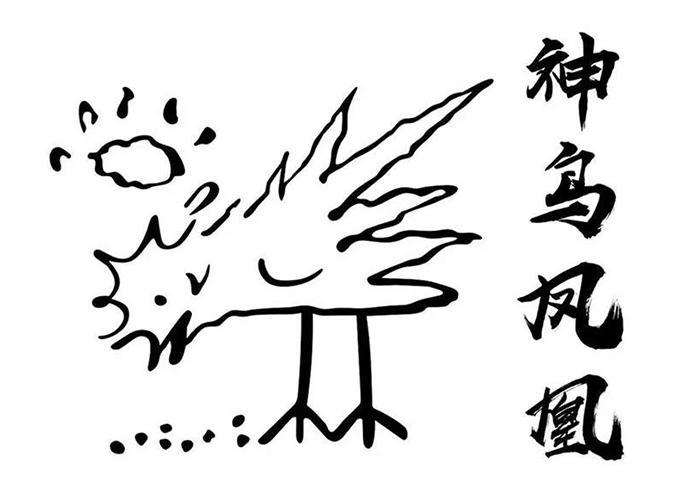 神鸟凤凰商标