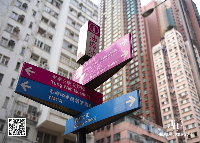 香港商标保护范围
