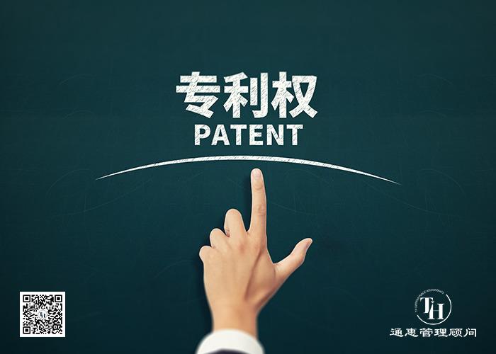 专利申请流程介绍
