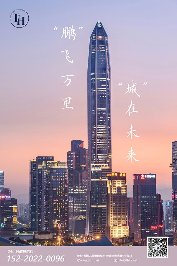 通惠管理顾问 深圳40周年