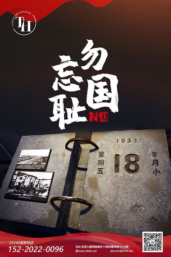 918  勿忘国耻,振兴中华