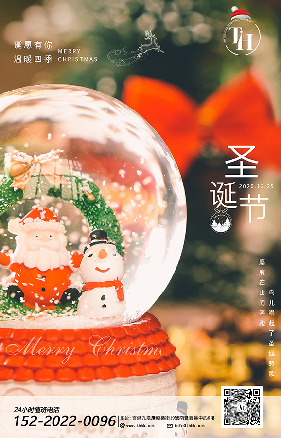通惠管理顾问 圣诞节祝福