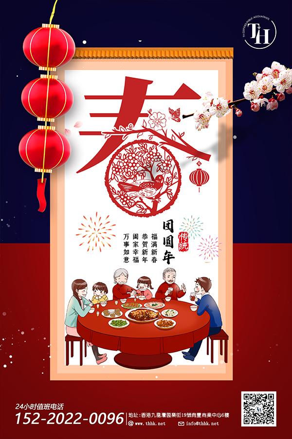 通惠管理顾问 春节祝福