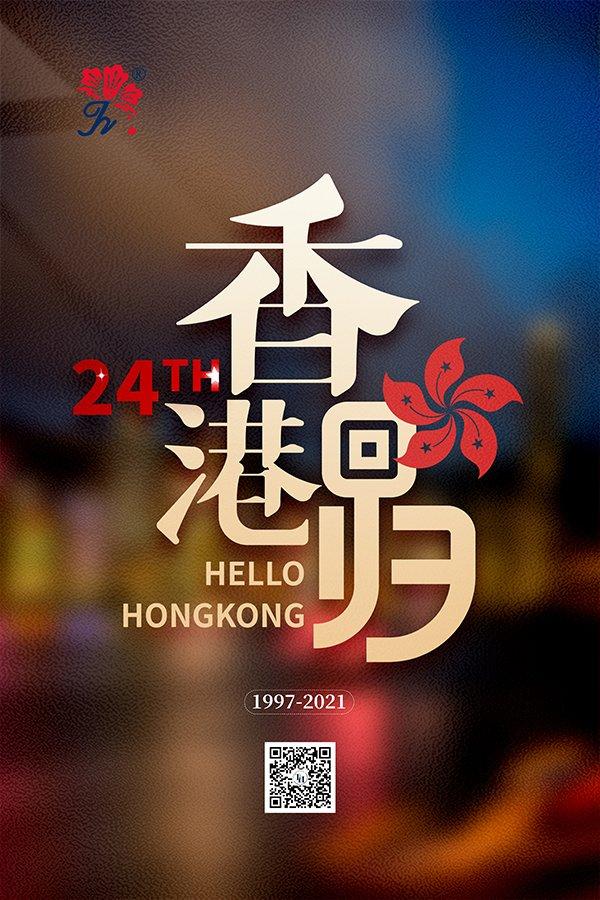通惠管理顾问 香港回归24周年