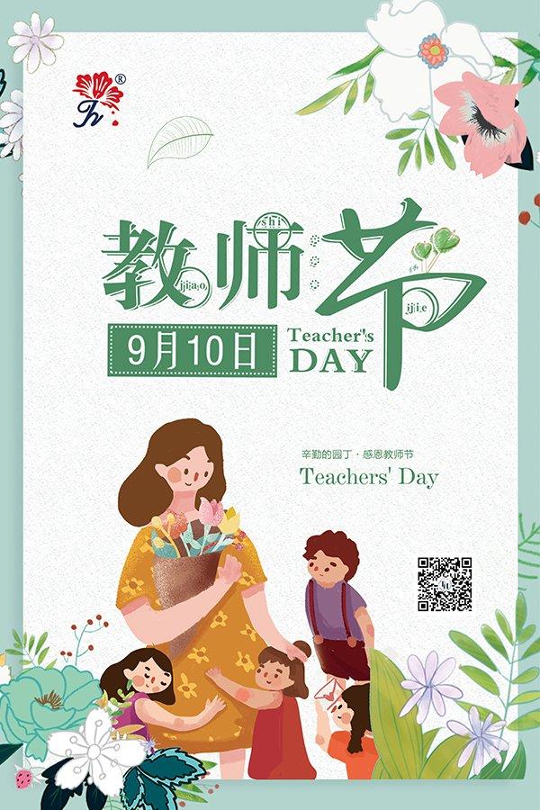 通惠管理顾问 教师节祝福