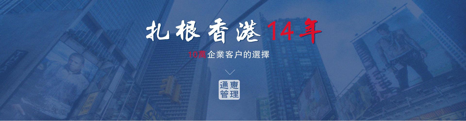 香港公司注册-通惠管理顾问